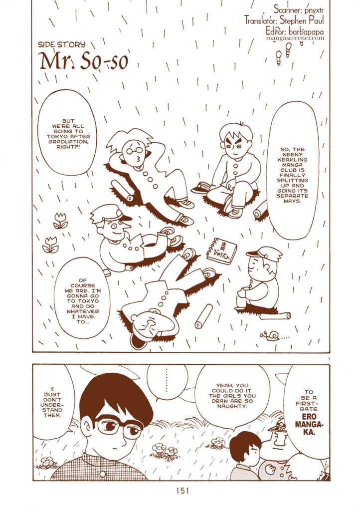 Mangaka Chou Zankoku Monogatari 23.1 Page 1