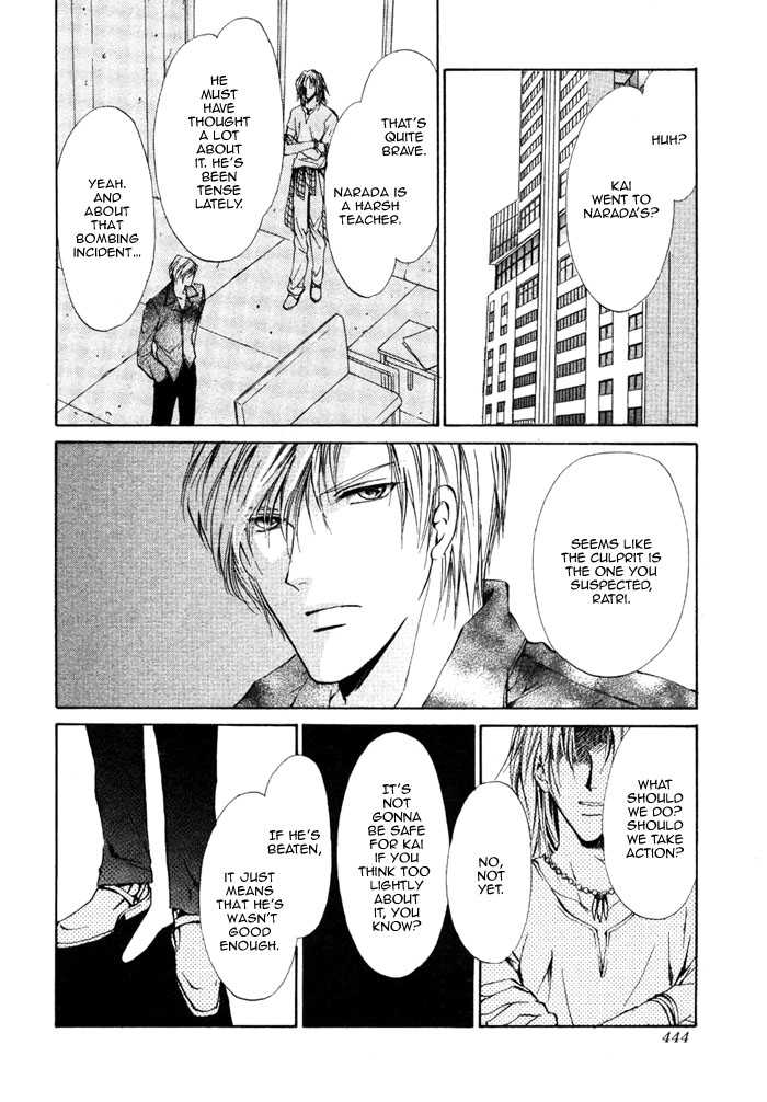 Aoi Hitsuji no Yume 5 Page 3