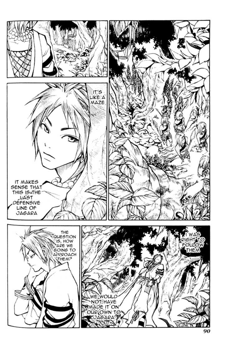 Takeru - Opera Susanoh Sword of the Devil 3 Page 2