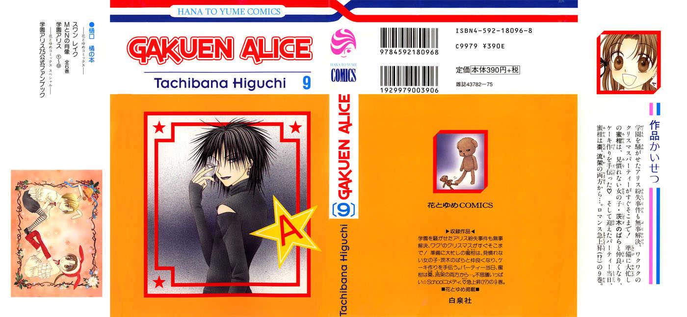 Gakuen Alice 47 Page 2