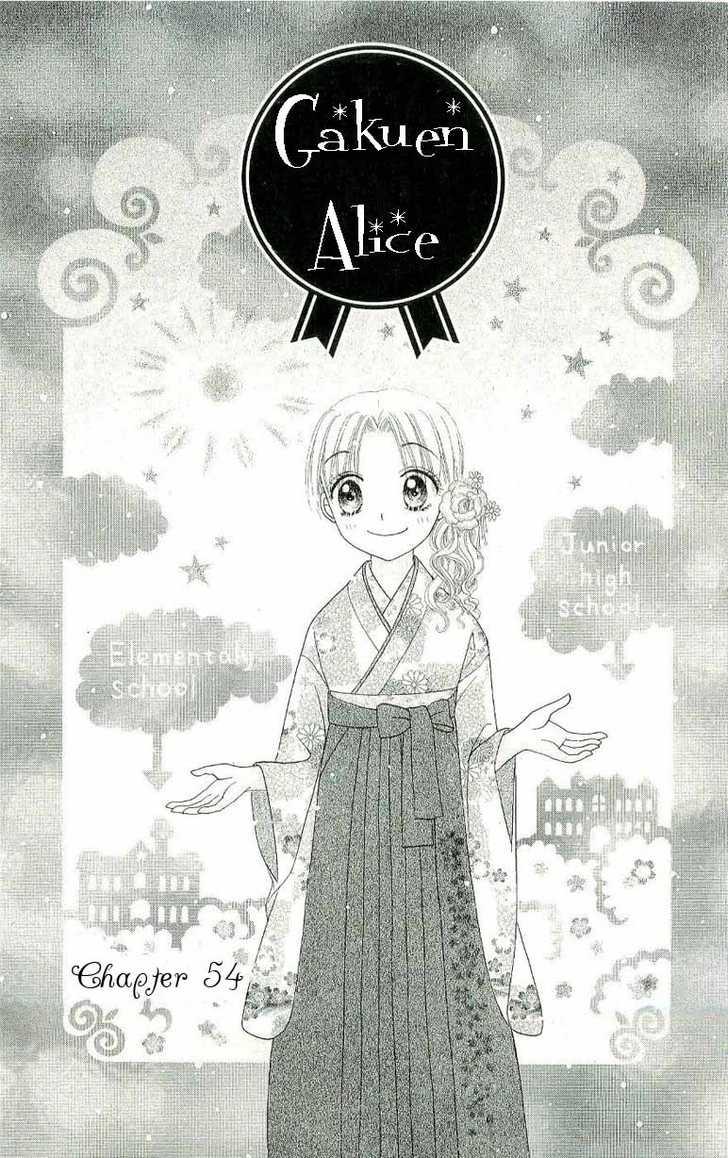 Gakuen Alice 54 Page 2