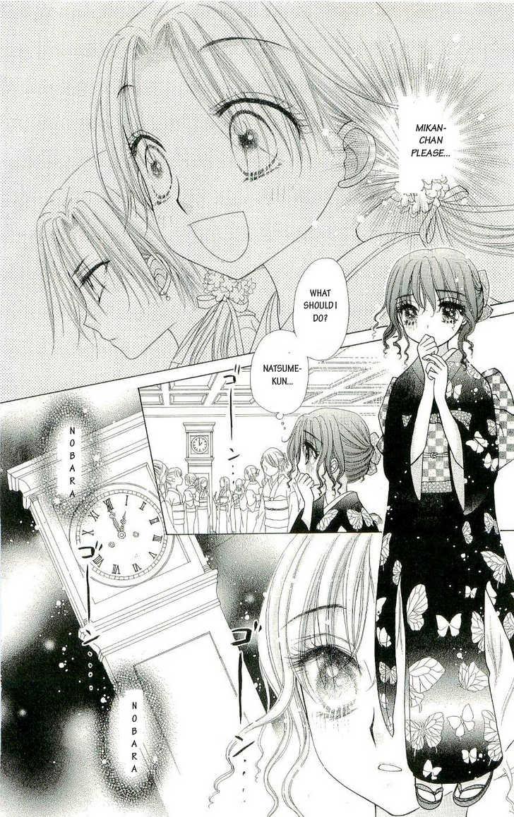 Gakuen Alice 57 Page 2