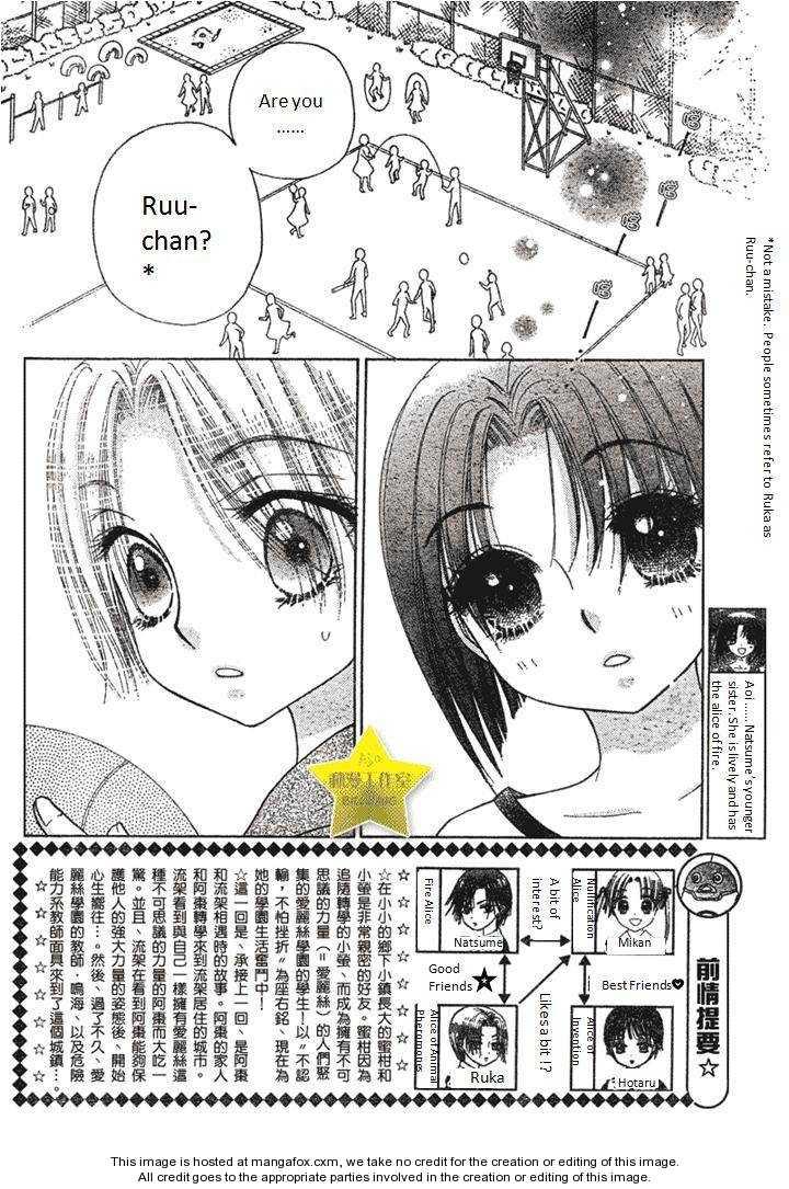 Gakuen Alice 63 Page 3
