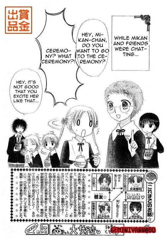 Gakuen Alice 74 Page 2