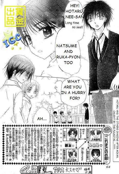 Gakuen Alice 81 Page 1