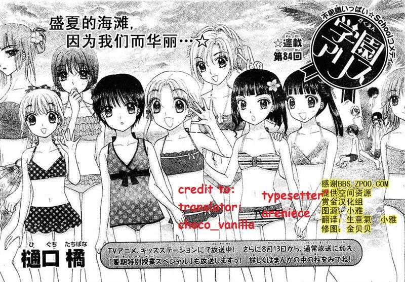 Gakuen Alice 84 Page 1