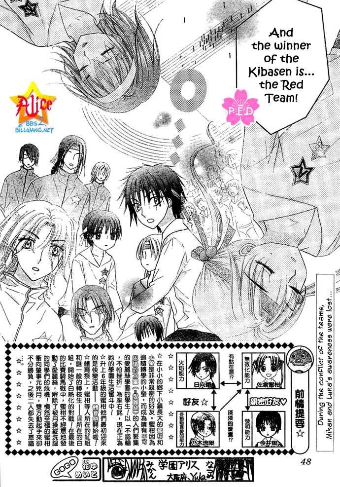 Gakuen Alice 89 Page 3