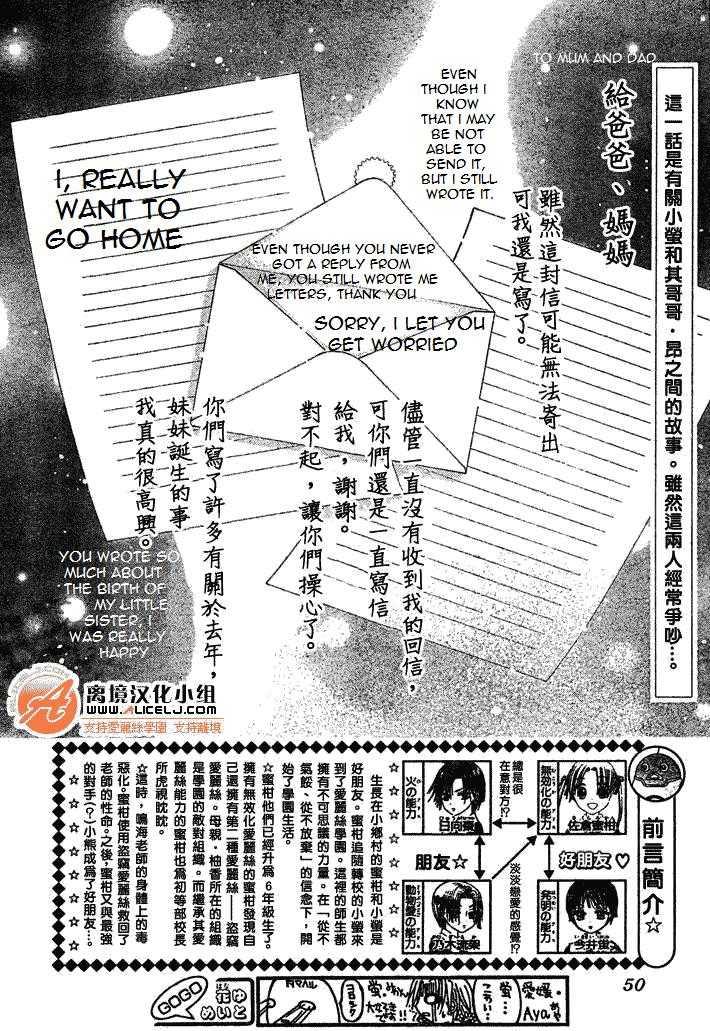 Gakuen Alice 94 Page 2