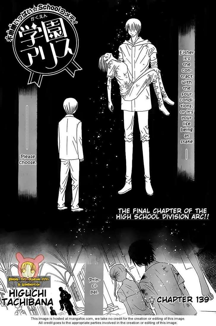 Gakuen Alice 139 Page 2