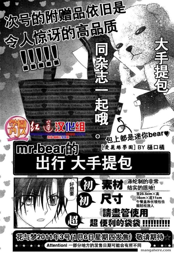 Gakuen Alice 140 Page 2