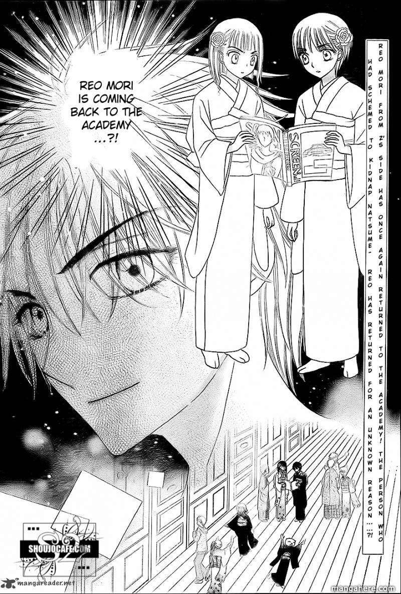 Gakuen Alice 148 Page 2