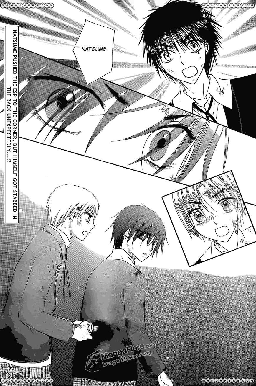 Gakuen Alice 161 Page 2