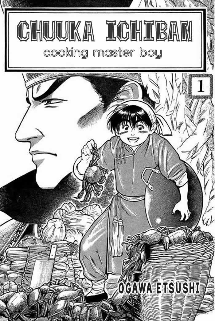 Cooking Master Boy 1.1 Page 2