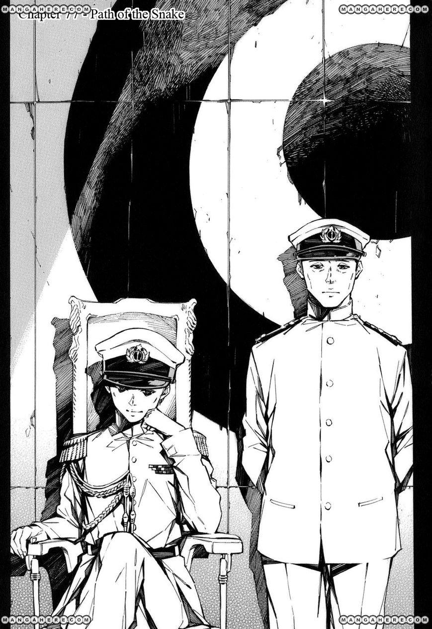Kurogane no Linebarrel 77 Page 1