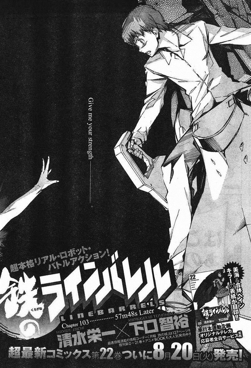 Kurogane no Linebarrel 103 Page 1