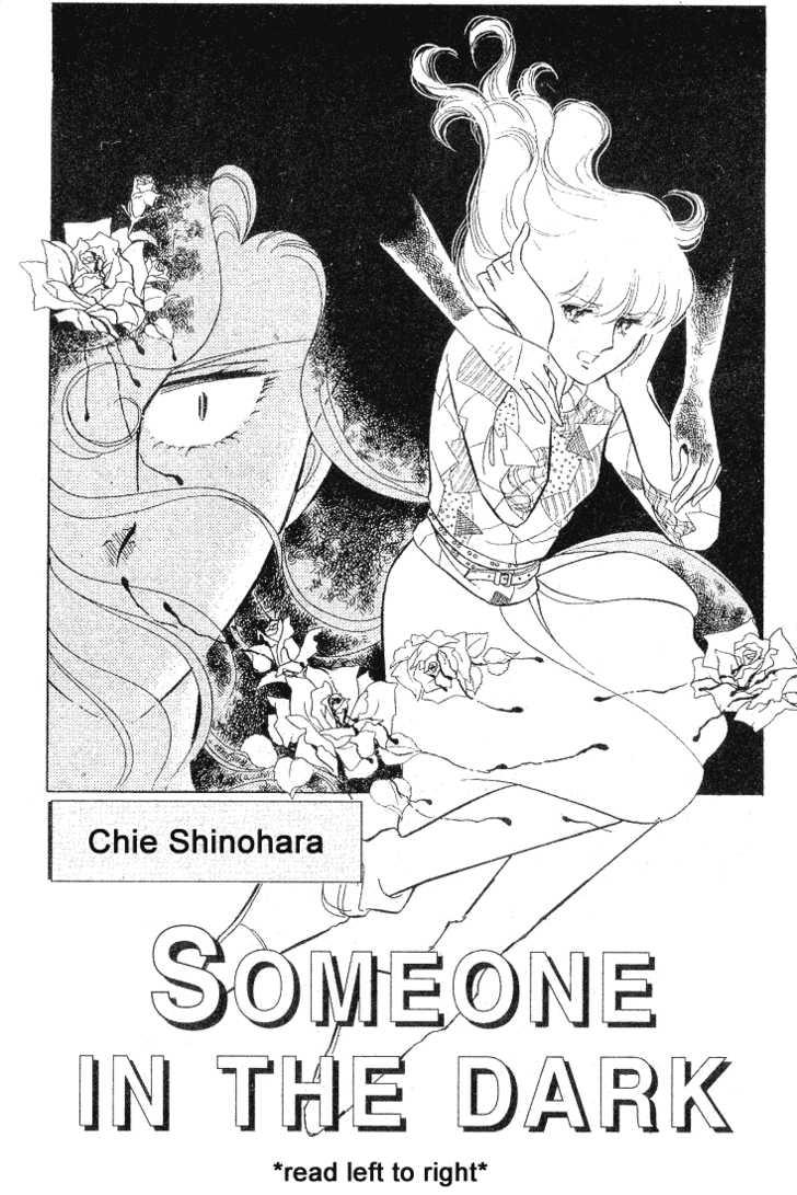 Shinohara Chie Kessakushuu 1.1 Page 1