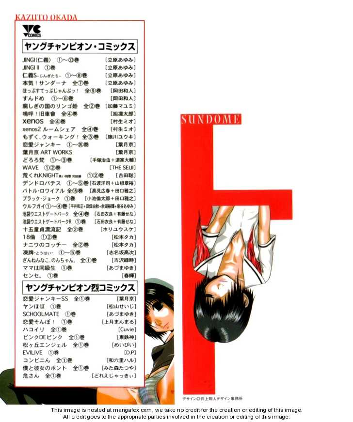 Sundome 49 Page 2