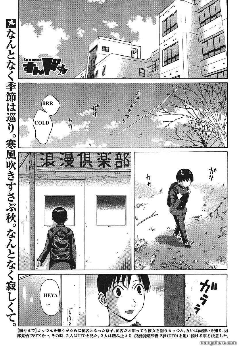 Sundome 69 Page 2