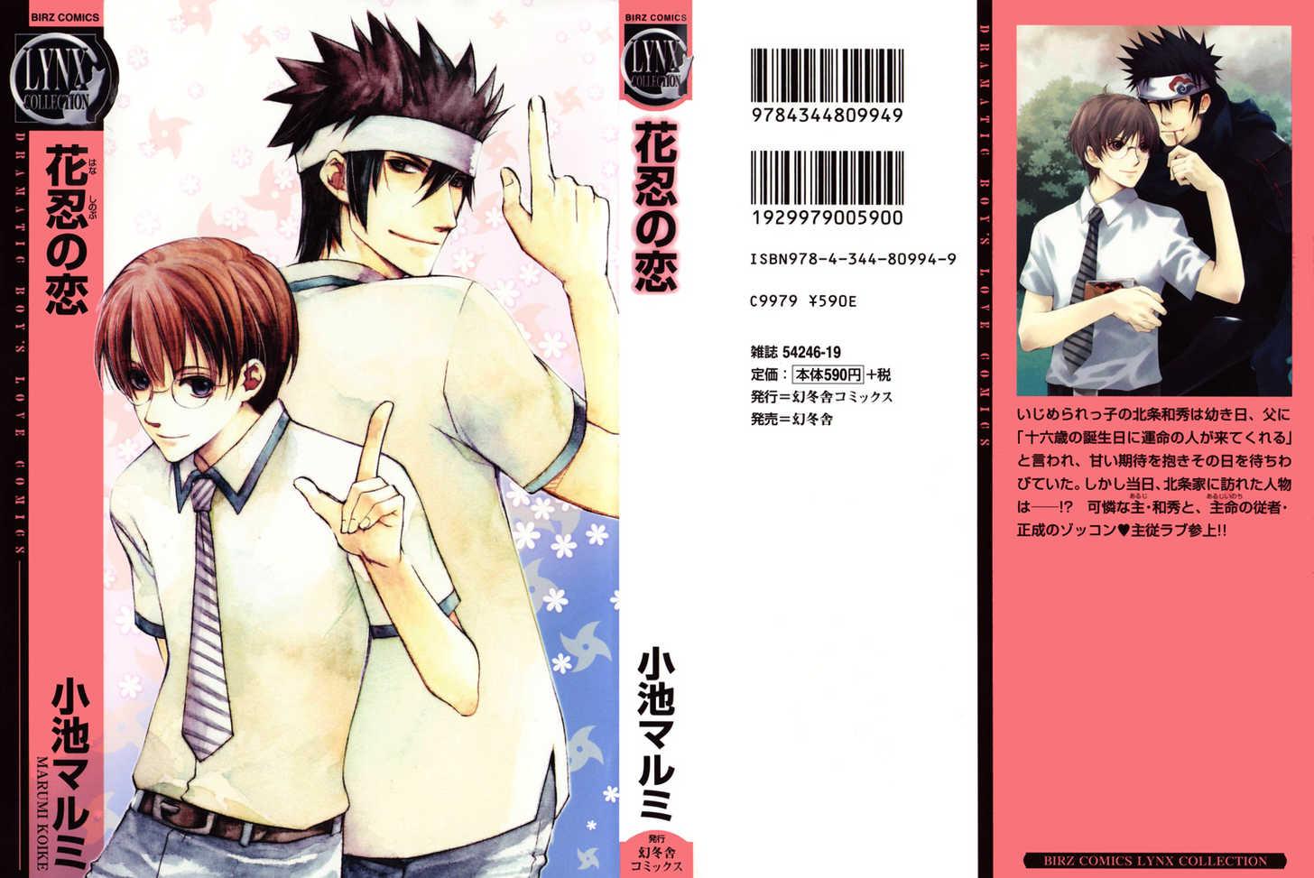 Hana Shinobu no Koi 1 Page 2