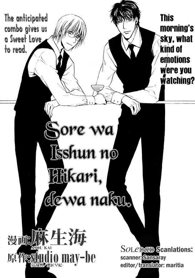 Sore wa Isshun no Hikari, dewanaku 2 Page 1