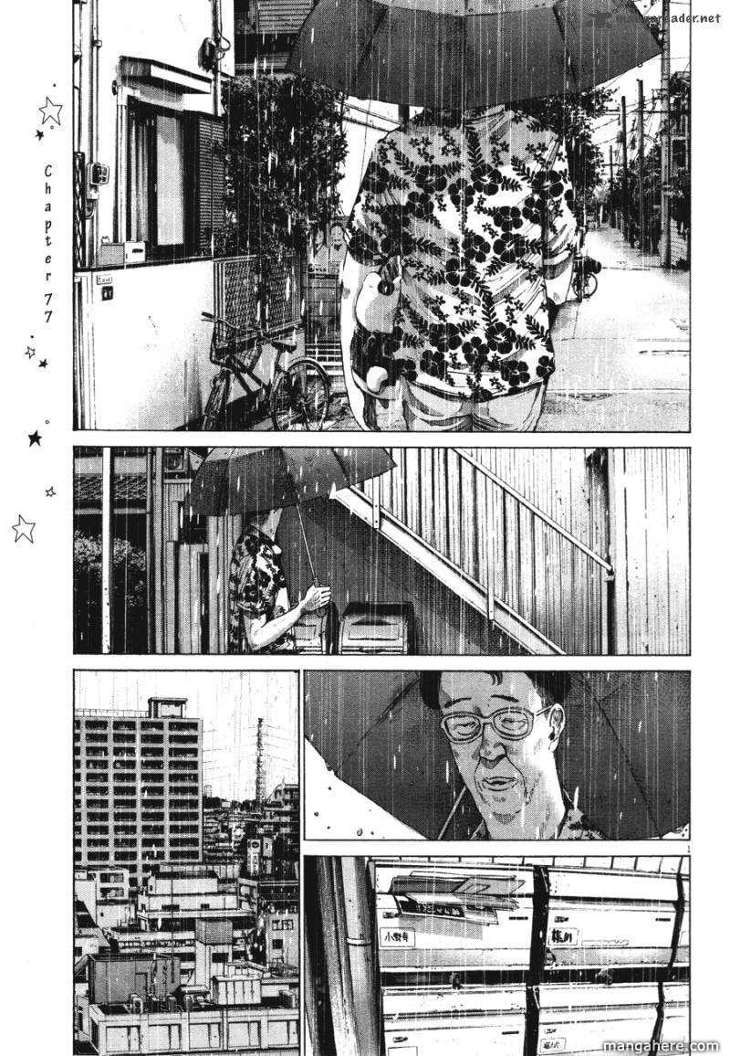 Oyasumi Punpun 77 Page 1