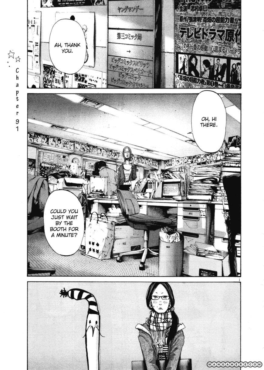 Oyasumi Punpun 91 Page 1