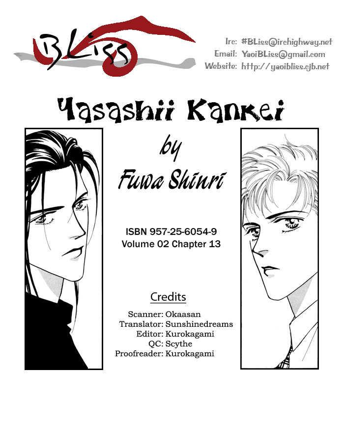 Yasashii Kankei 13 Page 2