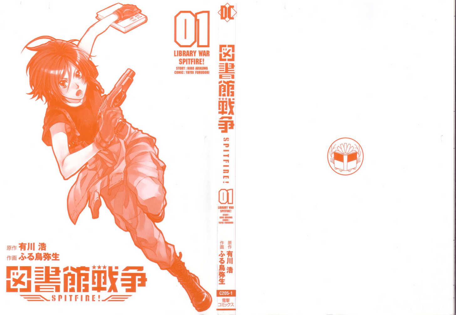 Toshokan Sensou: Spitfire! 1 Page 1