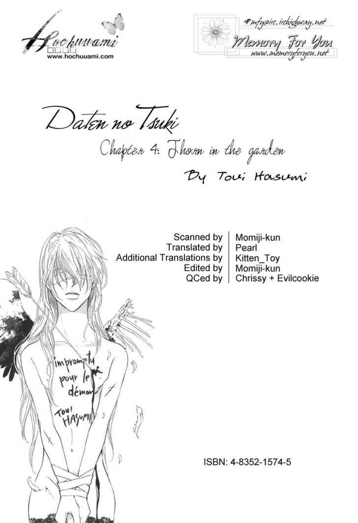 Daten no Tsuki 4 Page 1