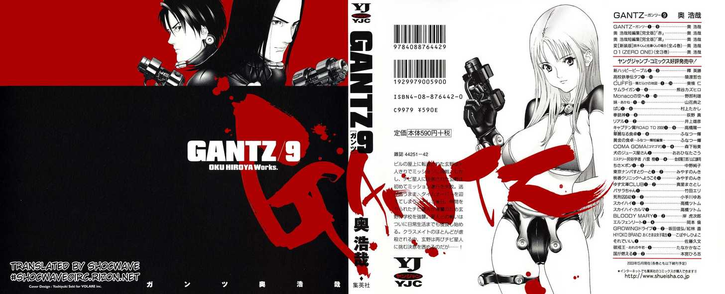 Gantz 95 Page 1