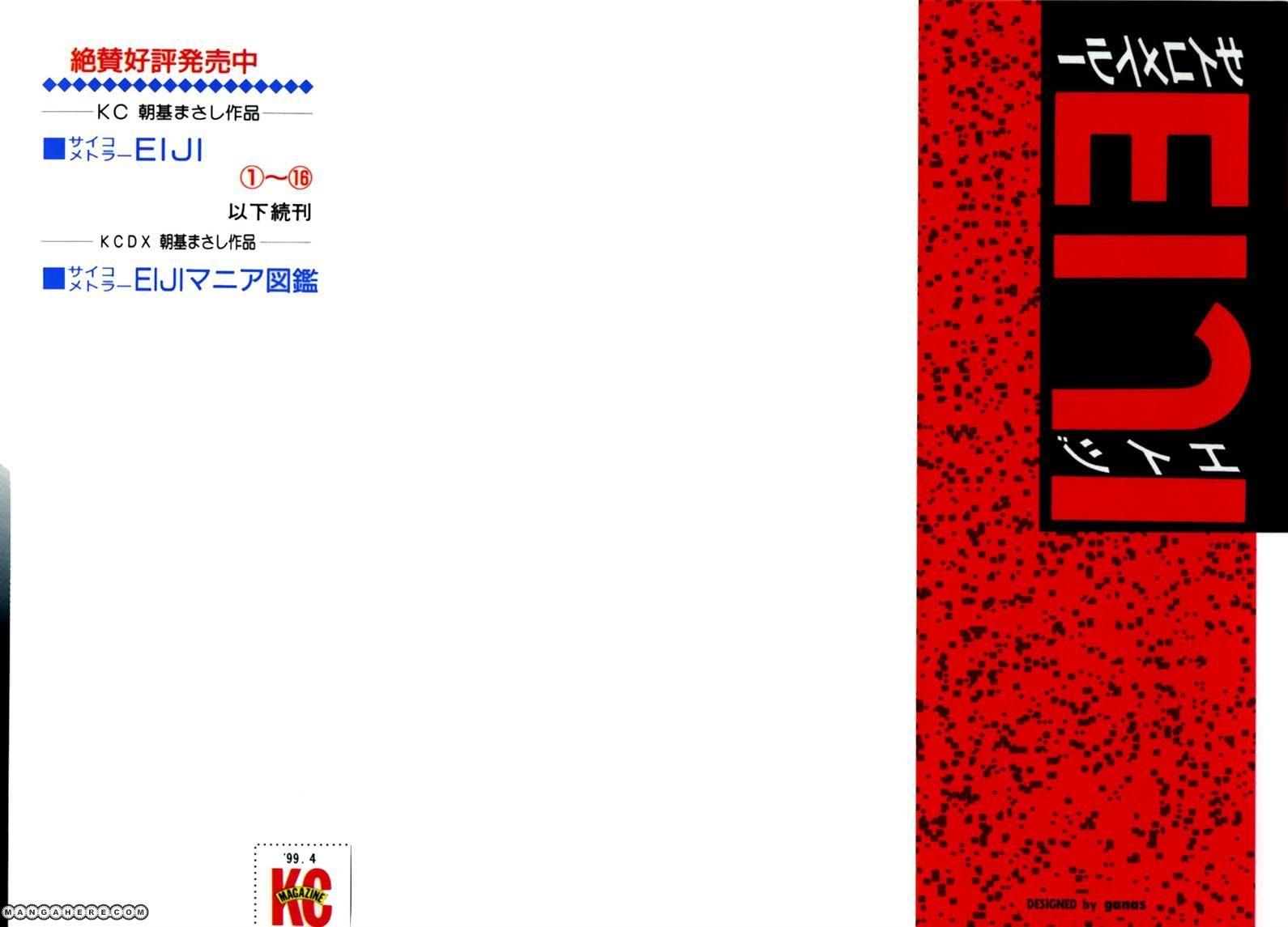 Psychometrer Eiji 121 Page 1