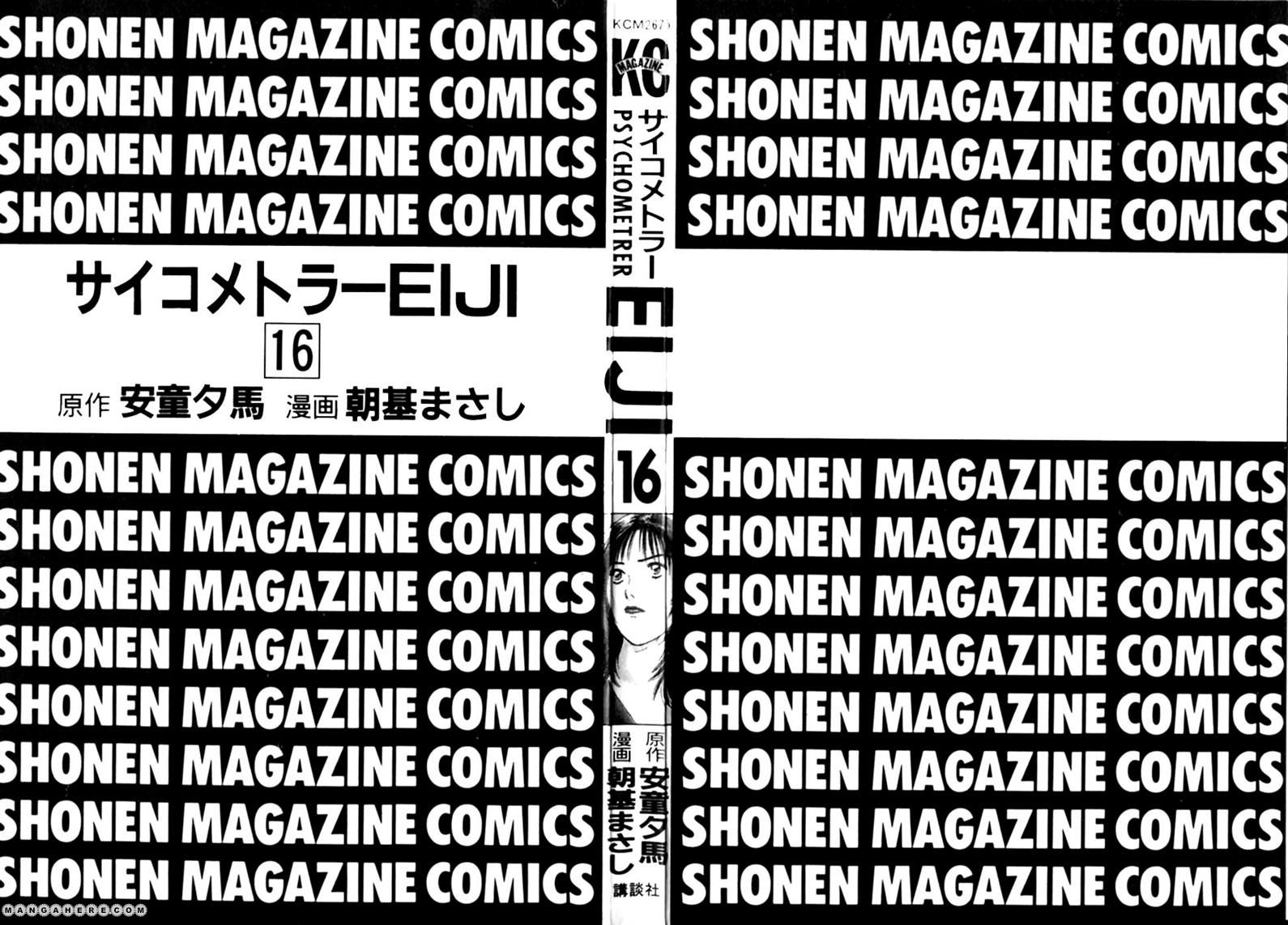 Psychometrer Eiji 121 Page 2