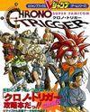 Do Your Best, Chrono-kun!