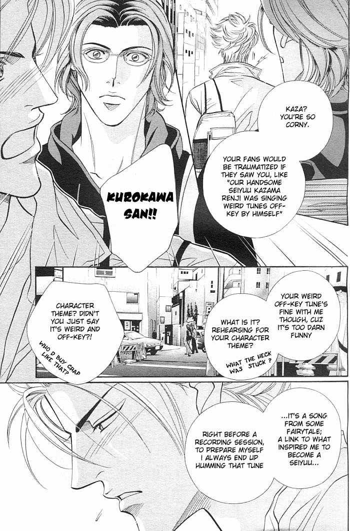 Boku no Koe 1 Page 2