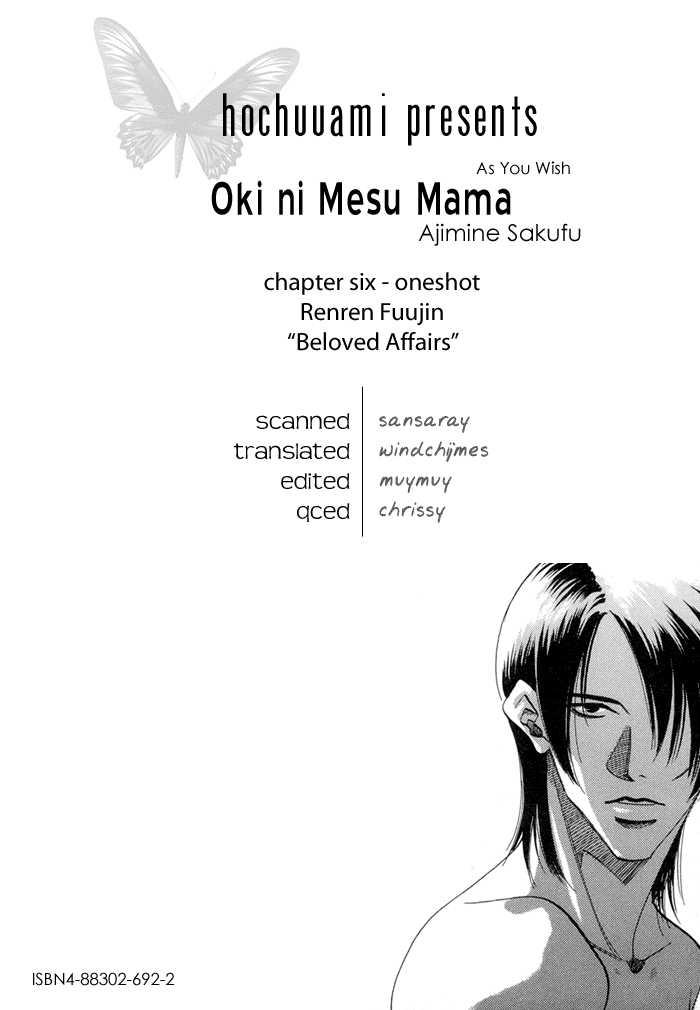 Oki ni Mesu Mama 6 Page 1