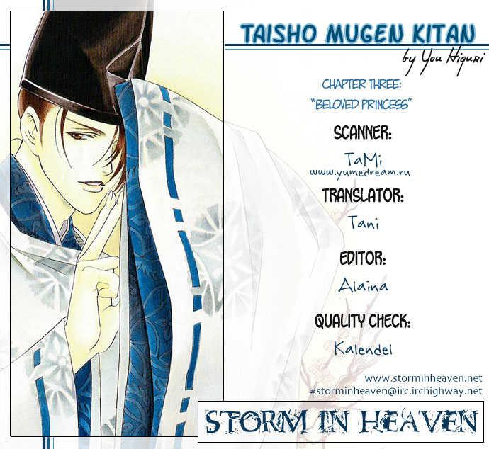 Taishou Mugen Kitan 3 Page 1