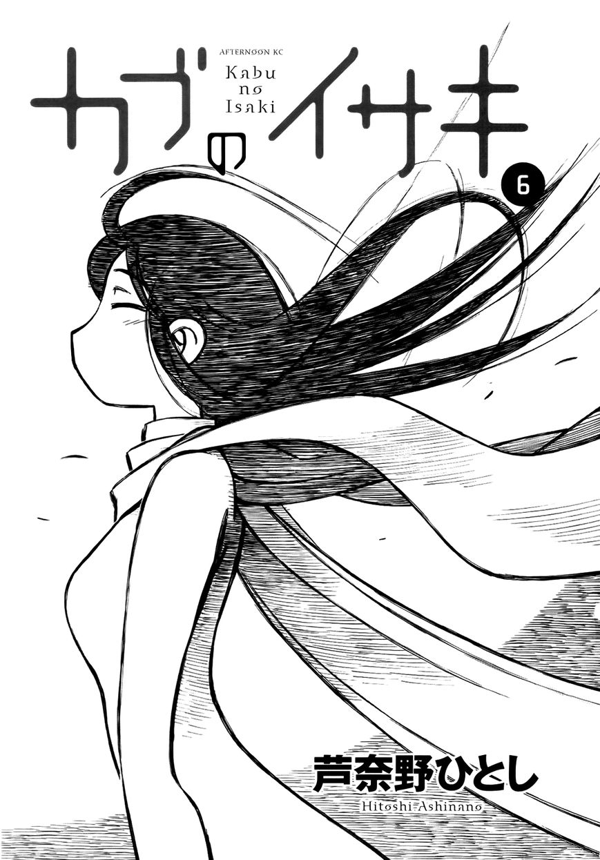 Kabu no Isaki 39 Page 2