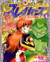 Slayers: Suiriyuuou no Kishi