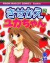 Kisekae Yuka-chan