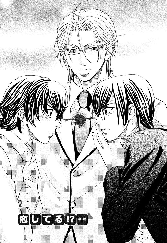 Koishiteru!? 7 Page 2