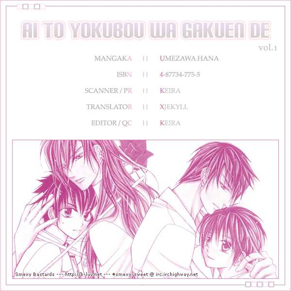 Ai to Yokubou wa Gakuen de 1 Page 2