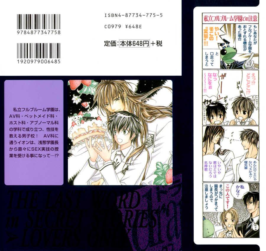 Ai to Yokubou wa Gakuen de 1 Page 4