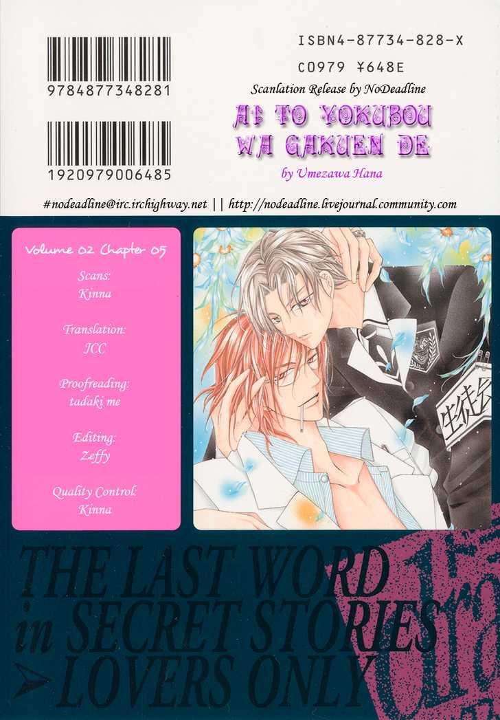 Ai to Yokubou wa Gakuen de 5 Page 2