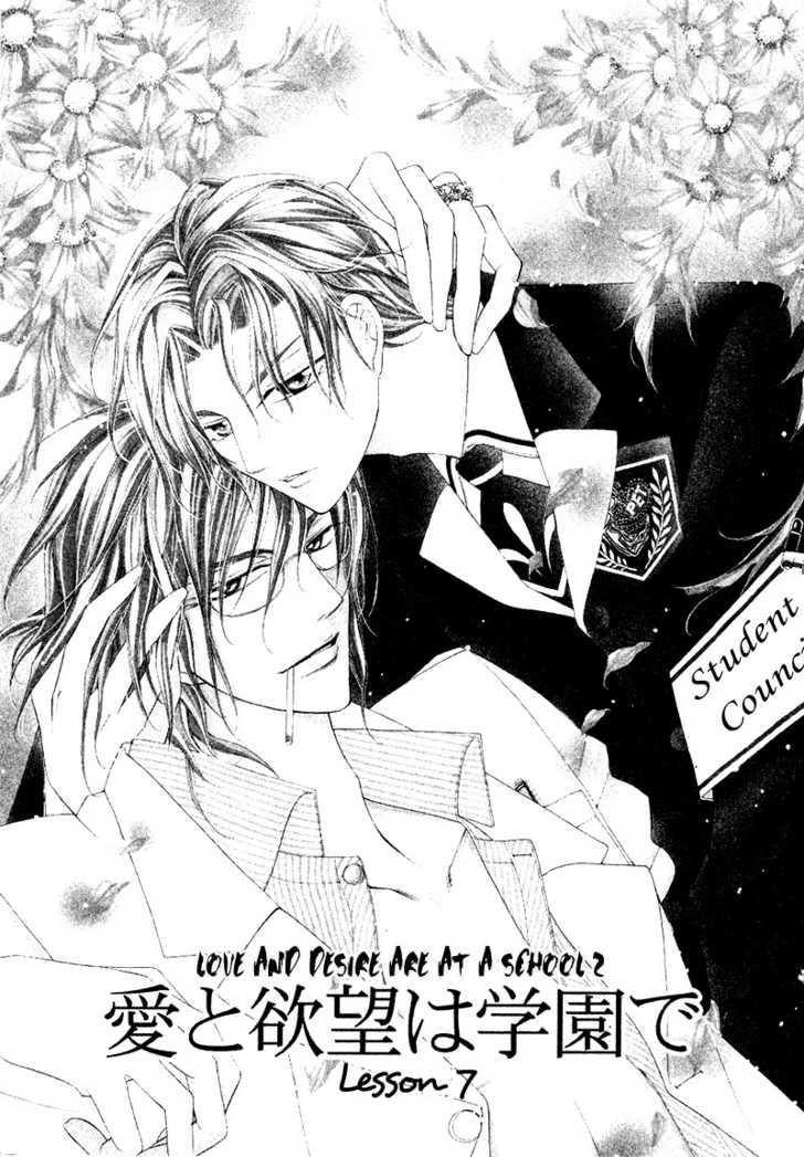 Ai to Yokubou wa Gakuen de 7 Page 3