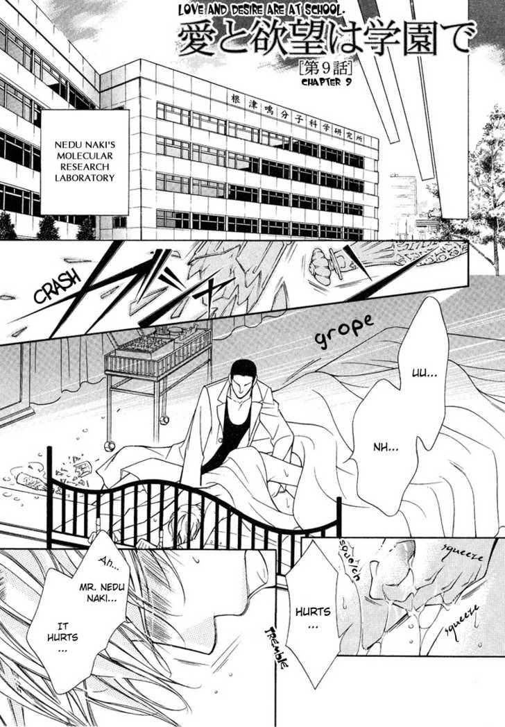 Ai to Yokubou wa Gakuen de 9 Page 1