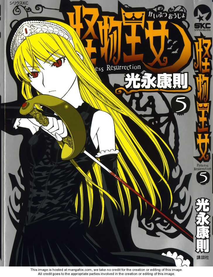 Kaibutsu Oujo 20 Page 2