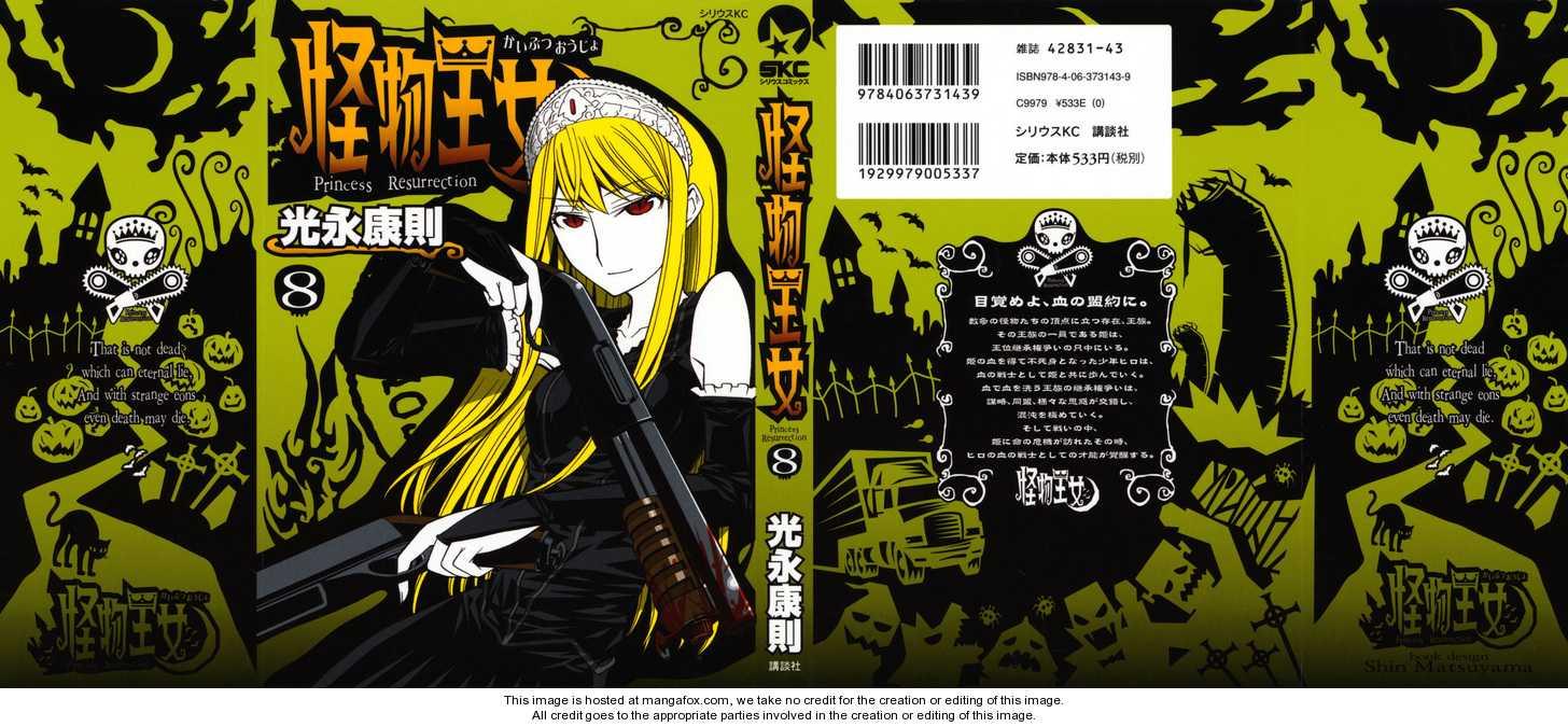 Kaibutsu Oujo 33 Page 1