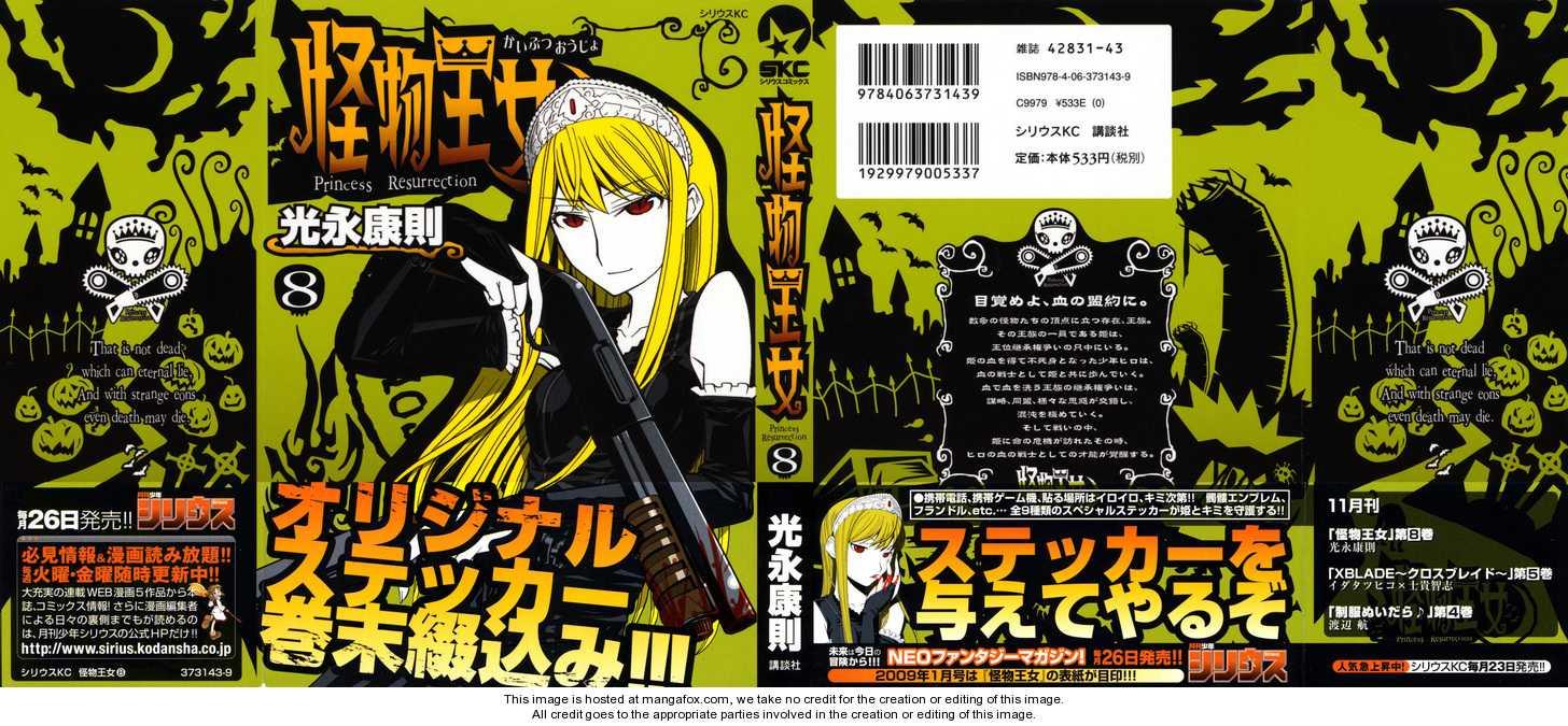 Kaibutsu Oujo 33 Page 2