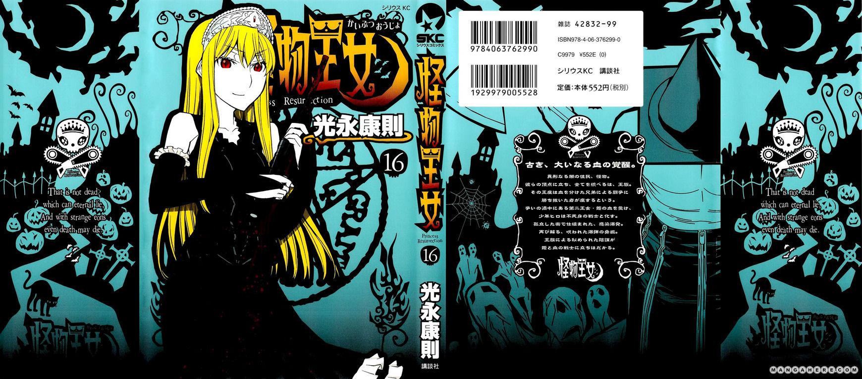 Kaibutsu Oujo 68 Page 2