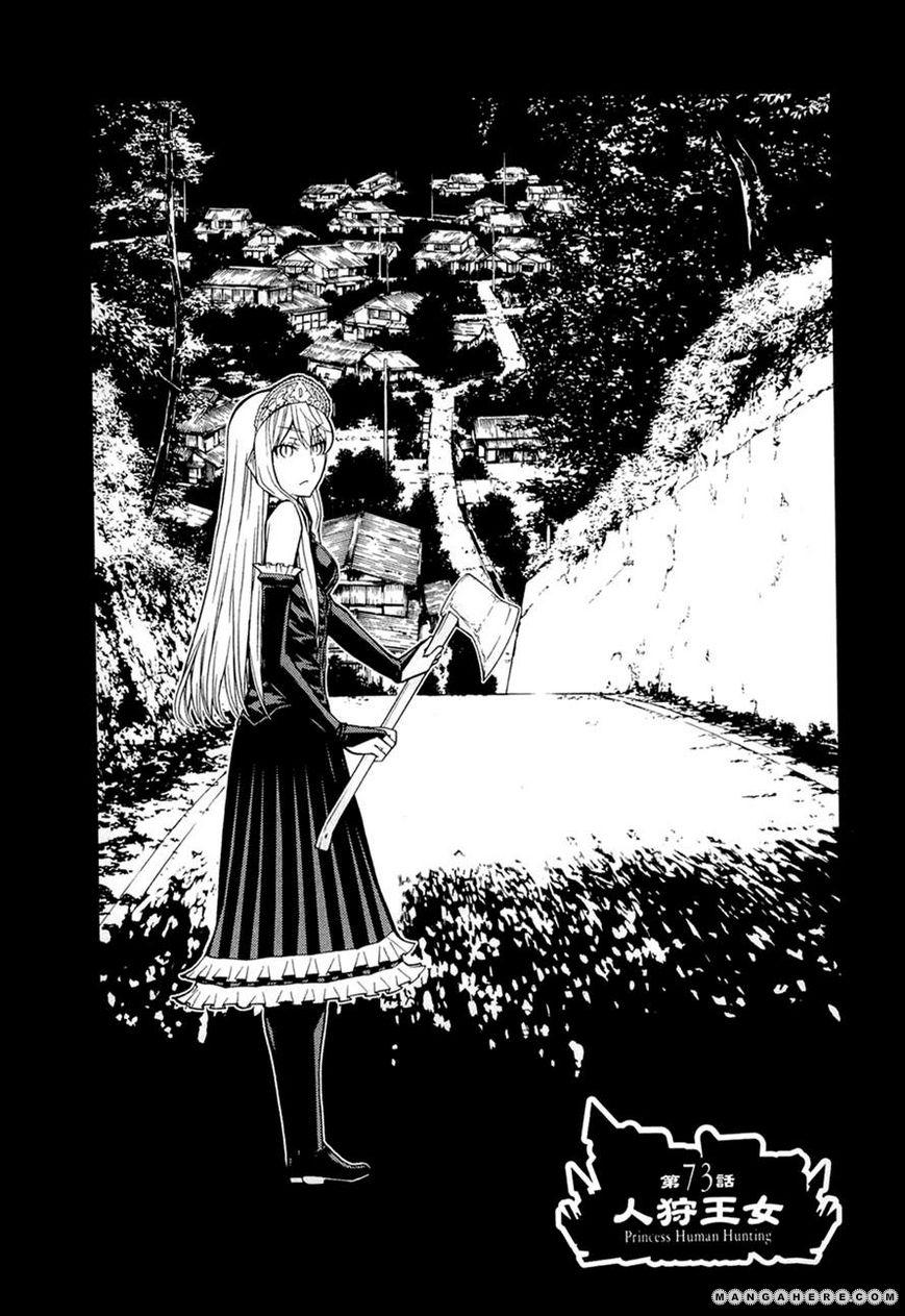 Kaibutsu Oujo 73 Page 1